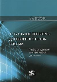 Актуальные проблемы договорного права России