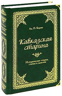 Zakazat.ru: Кавказская старина (подарочное издание). А. П. Берже
