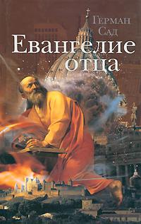 Герман Сад Евангелие отца научные битвы за душу новейшие знания о мозге и вера в бога