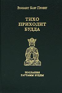 Элизабет Клэр Профет Тихо приходит Будда профет элизабет клэр бут эннис мария магдалина тв вселенский аспект женской божественности