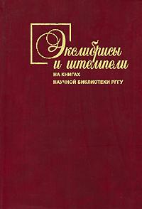 Евгений Пчелов Экслибрисы и штемпели на книгах Научной библиотеки РГГУ пчелов е экслибрисы и штемпели на книгах научной библиотеки рггу