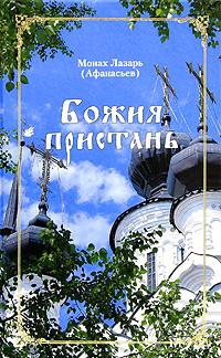 цены Монах Лазарь (Афанасьев) Божия пристань