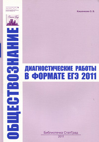 О. В. Кишенкова Обществознание. Диагностические работы в формате ЕГЭ 2011 егэ по обществознанию баранов 2017 50 вариантов