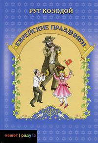 Еврейские праздники. Рут Козодой