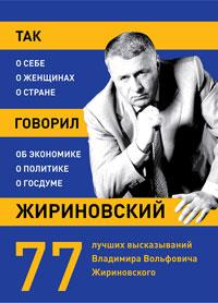 В. В. Жириновский Так говорил Жириновский в п бутромеев так говорил владимир путин мысли и высказывания