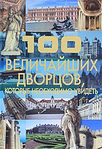 Т. Л. Шереметьева 100 величайших дворцов, которые необходимо увидеть шереметьева т л 100 городов мира которые необходимо увидеть