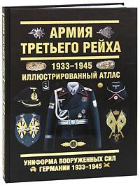 О. П. Курылев Армия Третьего Рейха. 1933-1945