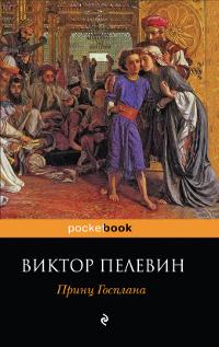 Виктор Пелевин Принц Госплана