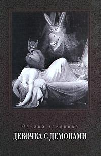 Юлиана Ульянова Девочка с демонами анна чарова флиртующая с демонами