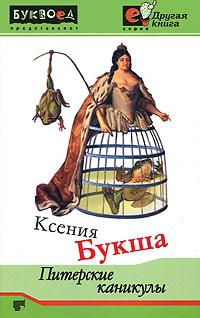 Ксения Букша Питерские каникулы сайт ксения несютина