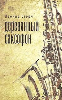 Фото - Леонид Сторч Деревянный саксофон поющий саксофон леонид сендерский израиль и струнный квинтет