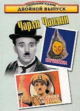 Чарли Чаплин:  Великий диктатор / Парижанка Деваль-Видео