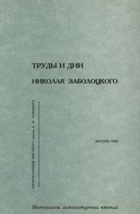 Труды и дни Николая Заболоцкого