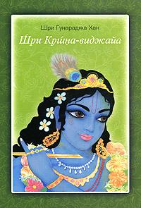 Шри Гунараджа Хан Шри Кршна-виджайа тхакур б шри кришна самхита