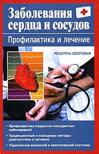 Заболевания сердца, сосудов. Профилактика и лечение руцкая т в заболевания сердца и сосудов