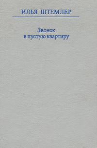 Илья Штемлер Звонок в пустую квартиру набор букв рус алфавита цифр и знаков магнитная касса h35 мм 78 шт десятое королевство