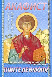 Акафист святому великомученику и целителю Пантелеимону александр трофимов акафист святому праведному иоанну русскому