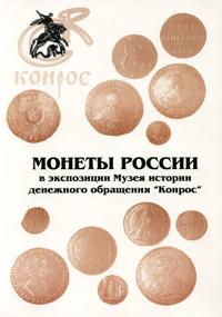Монеты России в экспозиции Музея истории денежного обращения Конрос серебряные монеты в украине