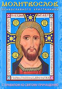 Молитвослов православного христианина с правилом ко святому Причащению молитвослов православного христианинас правилом ко святому причащению