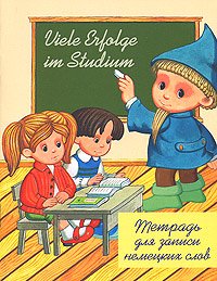 Тетрадь для записи немецких слов здравствуйте имя существительное т рик