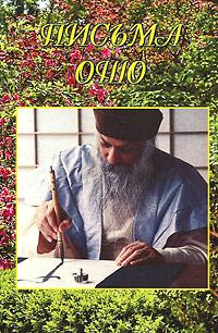 Ошо Раджниш Письма Ошо ошо творчество высвобождение внутренних сил