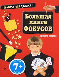 Большая книга фокусов