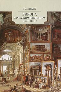 Г. С. Кнабе Европа с римским наследием и без него