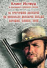 Клинт Иствуд: За пригоршню долларов / На несколько долларов больше / Хороший, плохой, злой