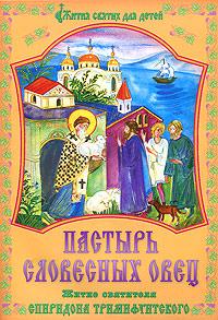Пастырь словесных овец. Житие святителя Спиридона Тримифунтского