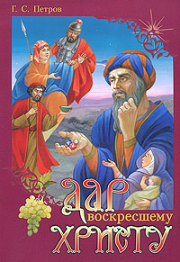 Г. С. Петров Дар воскресшему Христу прихожая дар мини