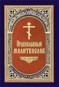 Православный молитвослов александр трофимов акафист святому праведному иоанну русскому
