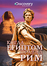 В 31 веке до н.э. Египет пал под натиском римских захватчиков, которые сразу же трансформировали Нил в «золотую» реку, а саму страну – в драгоценность Римской Империи. Но как им удалось превратить один из самых негостеприимных уголков планеты в богатейшее место на Земле?