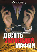 Discovery: Десять заповедей мафии жаровня scovo сд 013 discovery