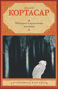 Хулио Кортасар История о кронопах и славах принцип относительности