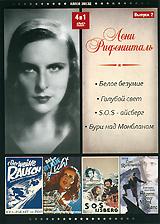 Лени Рифеншталь: Выпуск 2 (4 в 1) коллекция фильмов комедии выпуск 2 4 dvd