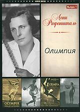 Лени Рифеншталь:  Олимпия, Выпуск 1