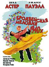 Бродвейская мелодия 40-х Metro-Goldwyn-Mayer