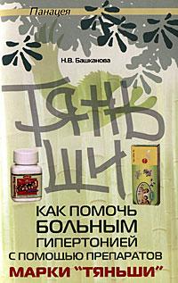 Как помочь больным гипертонией с помощью препаратов марки 'Тяньши'.
