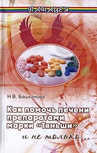 Н. В. Башканова Как помочь печени препаратами марки Тяньши и не только...