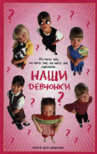В. Р. Хамидова Из чего же, из чего же, из чего же сделаны наши девчонки? григорий лепс – ты чего такой серьёзный cd