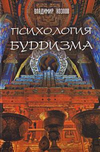 Владимир Козлов Психология буддизма владимир козлов седьмоенебо маршрут счастья