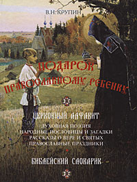 Подарок православному ребенку. Литературный православный сборник для детей