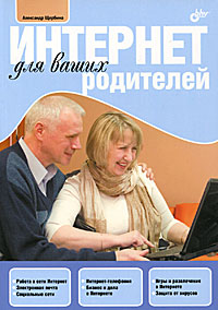 Александр Щербина Интернет для ваших родителей спартак набор шоколадных конфет 300 г
