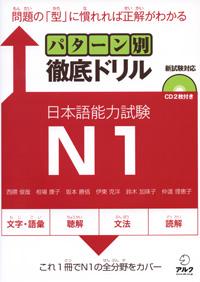 Подготовка к JPTL на уровень N1 посредством тщательной отработки заданий теста (+ 2CD) sterlingg