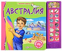 Австралия. Книжка-игрушка