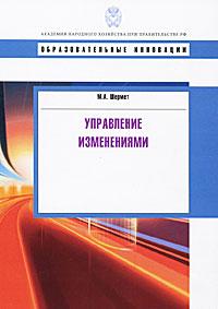 М. А. Шермет Управление изменениями ашмарина с герасимов б управление изменениями