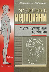 Н. А. Усакова, Г. М. Каримова Чудесные меридианы. Аурикулярная терапия кровавый меридиан