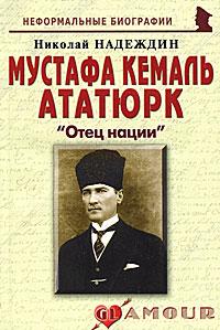 Мустафа Кемаль Ататюрк.