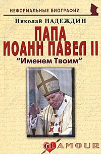 Папа Иоанн Павел II.