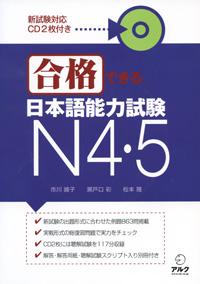 Сборник упражнений для JLPT N4-5 (+ CD-ROM) под редакцией а н кайля сборник типовых договоров cd rom